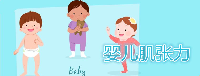 婴儿肌张力
