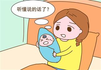 2个多月的宝宝能听懂大人说话吗 宝宝多大能听懂大人说话