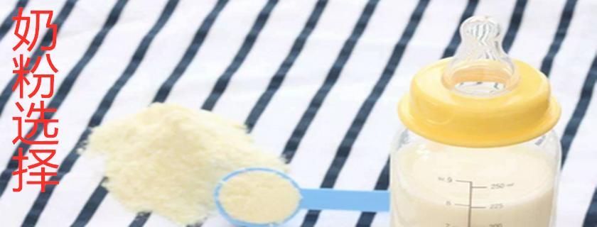 宝宝吃奶粉越贵越好吗 宝宝奶粉怎么挑选