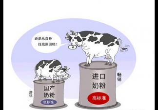 国产奶粉好还是进口奶粉好 国产奶粉和进口奶粉有什么区别