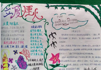 小学生立夏手抄报2019 立夏节气手抄报模板