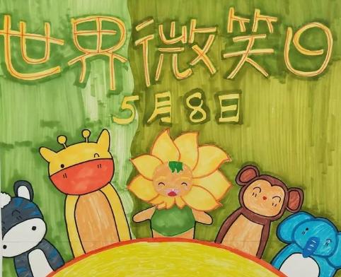 世界微笑日幼儿园活动总结 世界微笑日幼儿园活动内容总结