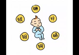你家宝宝是否缺乏微量元素 孩子缺乏微量元素的表现