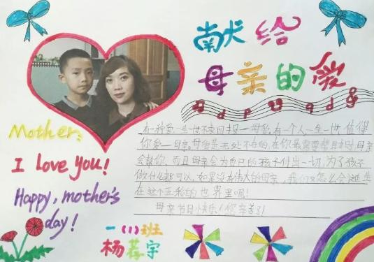 2019母亲节手抄报简单漂亮 母亲节手抄报图片素材
