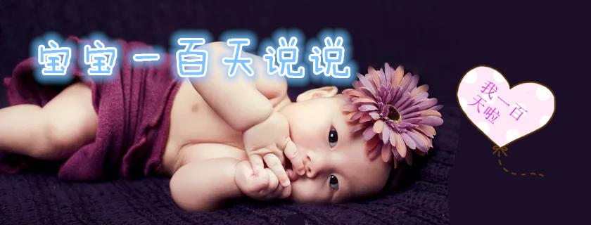 宝宝一百天怎么发表心情 宝宝百日心情语录