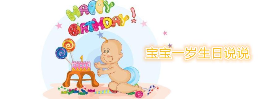 宝宝一周岁生日微信说说 宝宝一周岁生日发朋友圈