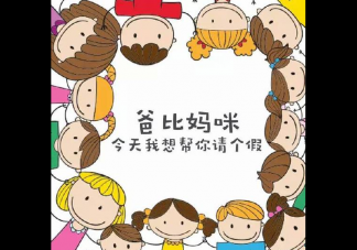 六一不能陪孩子的心情说说 儿童节不能陪孩子过的心情句子