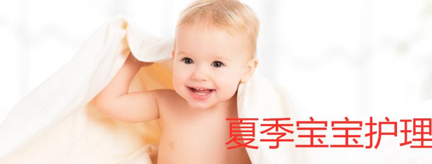 夏季宝宝护理