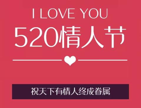 收到520红包的说说 收到520红包怎么发朋友圈