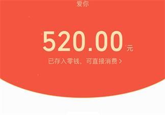520发红包的说说 关于520收到了红包心情句子