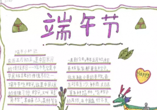 2019小学端午节手抄报图片 简单大方的小学端午节手抄报