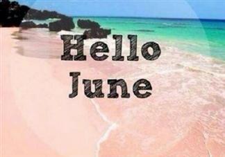 五月再见六月你好的心情短语 五月再见六月你好的朋友圈说说