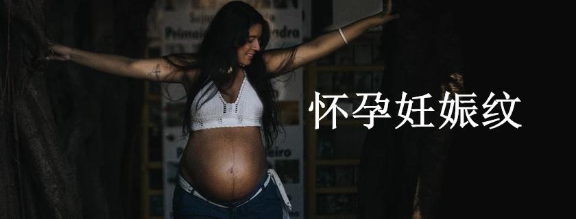 准妈妈哪些行为容易长妊娠纹 导致孕妈长妊娠纹的因素