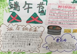 2019端午节手抄报简单漂亮模板 端午节黑板报内容资料