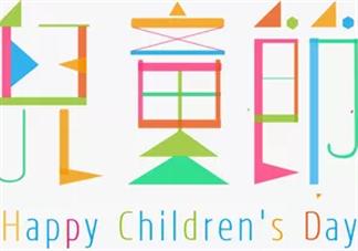 祝女儿六一快乐的说说 祝女儿六一儿童节快乐祝福语