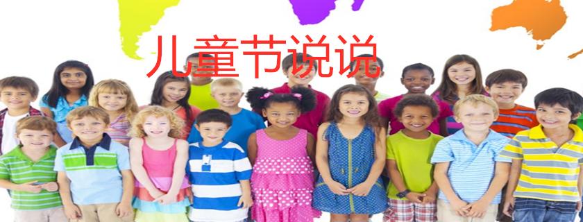 今天六一快乐心情说说 过儿童节朋友圈句子