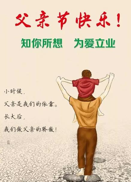 2019父亲节快乐祝福语_2019父亲节快乐祝福语 简单祝福父亲节快乐句子