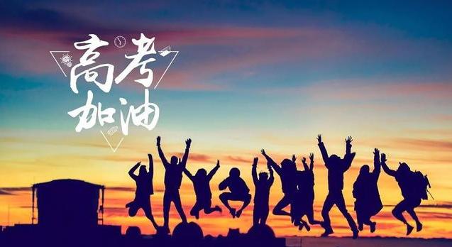 祝孩子高考成功的祝福|祝孩子高考成功的祝福语 祝福孩子高考成功的句子