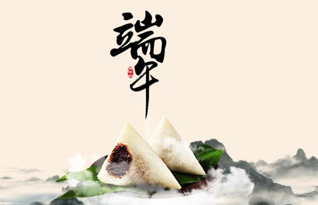 2019粽子节几月几日|2019粽子节开心快乐心情说说 粽子节快乐祝福语大全
