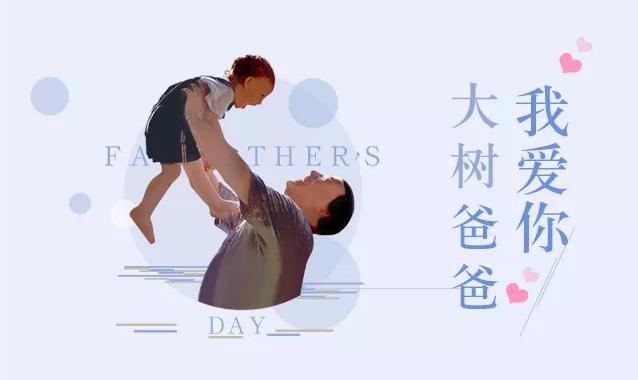 父亲节感谢爸爸的心情说说 父亲节感恩父亲的温暖句子