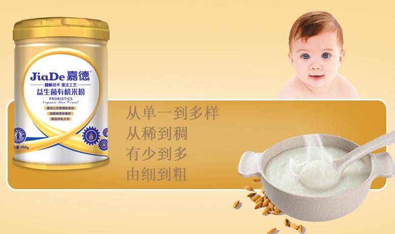 嘉德有机米粉宝宝爱吃吗 嘉德有机米粉使用感受