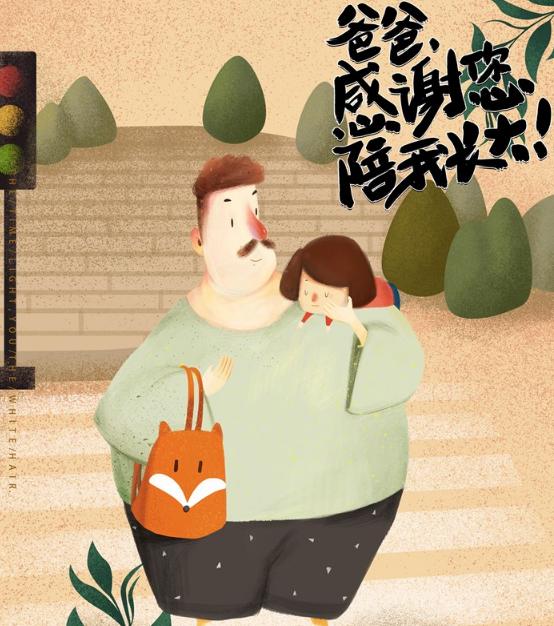 爸爸父亲节快乐说说 2019祝福爸爸节日快乐心情