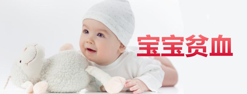 怎么判断宝宝是不是贫血 如何预防宝宝贫血