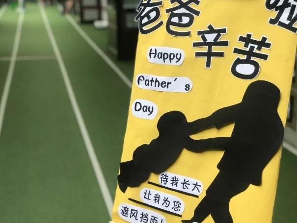2019幼儿园父亲节美篇 2019幼儿园父亲节美篇 幼儿园父亲节活动报道内容