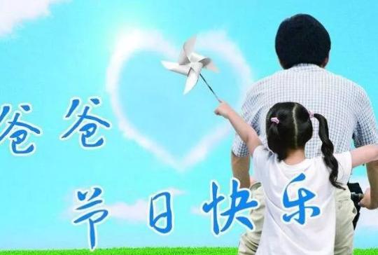 幼儿园父亲节活动美篇 2019幼儿园父亲节美篇内容