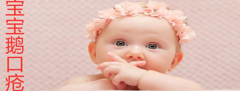 宝宝频繁长鹅口疮是什么原因 宝宝长了鹅口疮怎么治疗