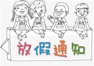 2019幼儿园暑假放假通知 幼儿园暑假放假通知及家长书