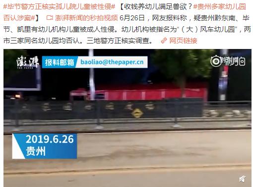 【贵州幼儿园事件】贵州幼儿园儿童疑被性侵是怎么回事 贵州多家幼儿园否认涉案
