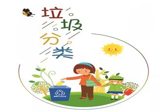 湿垃圾和干垃圾分别有哪些 湿垃圾和干垃圾分类指南