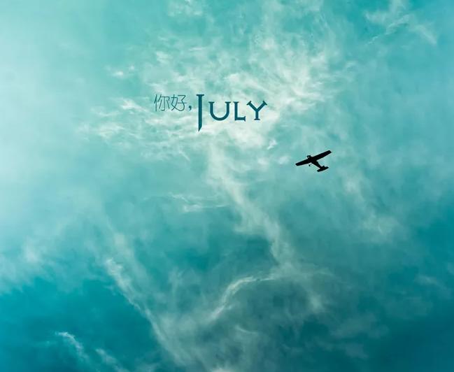 七月请对我好一点的说说 七月请善待自己的心情短语句子