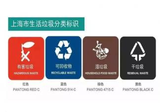 上海垃圾分类怎么分 上海垃圾分类顺口溜儿歌