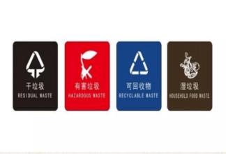 验孕棒属于什么垃圾 干湿垃圾该如何区分