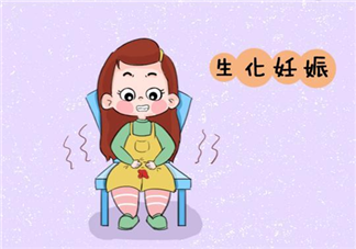生化妊娠跟一般流产有什么区别 发生生化妊