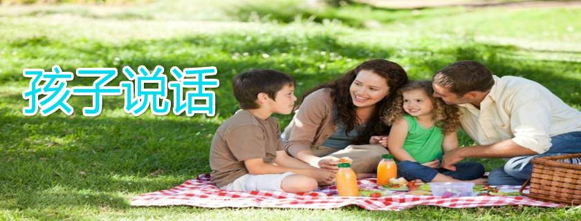 孩子说话不是很早有什么办法 用什么方法让他早点说话