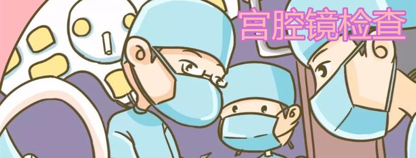 宫腔镜检查要住院吗 宫腔镜能检查哪些疾病
