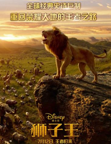 带孩子看狮子王观后感_带孩子看狮子王合适吗 狮子王适合几岁小孩看