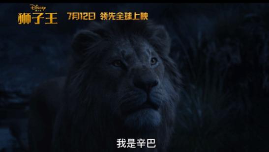 带孩童看狮子王符合吗 狮子王适合几岁小孩看