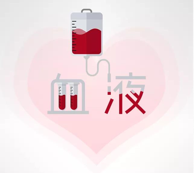 女孩子献血对身体有伤害吗|献血对身体有伤害吗 献血后的注意事项