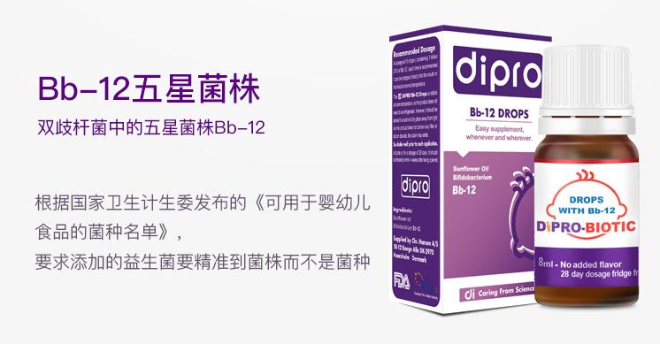 迪辅乐bb12益生菌说明书 迪辅乐Bb-12益生菌宝宝吃有用吗 迪辅乐Bb-12益生菌好不好