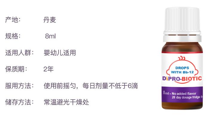 [迪辅乐bb12益生菌怎么样]迪辅乐Bb-12益生菌怎么给宝宝吃 迪辅乐Bb-12益生菌使用方法