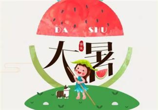 2019大暑节气各品牌海报文案汇总 大暑节气海报文案合集
