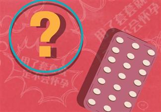 短效避孕药和紧急避孕药有什么区别 短效避孕药和紧急避孕药对比