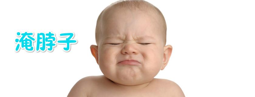 孩子淹脖子有办法可以预防吗 孩子淹脖子了有什么方法可以避免它吗