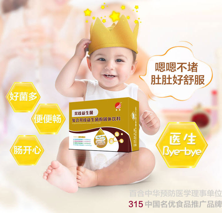 金双歧婴幼儿益生菌味道怎么样 金双歧婴幼儿益生菌好喝吗