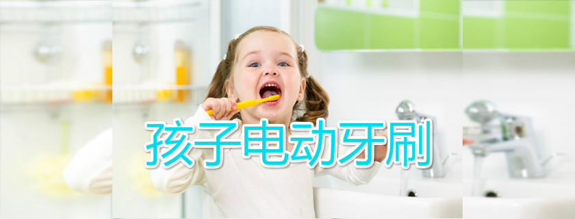 孩子电动牙刷