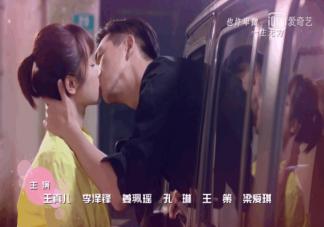 韩商言和佟年吻戏在哪一集 亲爱的热爱的吻戏在第几集